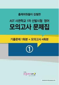 AST 사관학교 1차 선발시험 영어 모의고사 문제집 1
