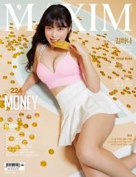맥심(MAXIM)(2021년1월호)