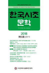 한국시조문학(2018. 제13호 상반기)