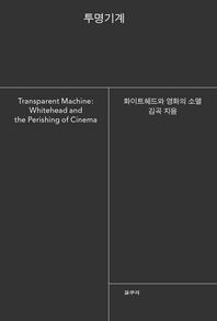 투명기계 : 화이트헤드와 영화의 소멸