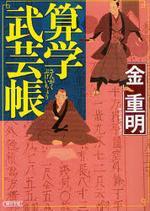 算學武藝帳