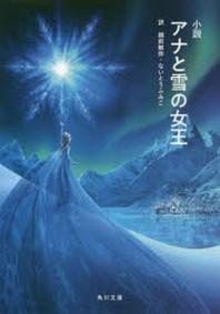 小說アナと雪の女王