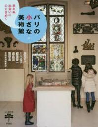 思わぬ出會いに心ときめくパリの小さな美術館