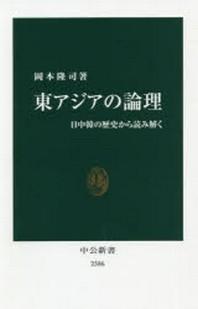 東アジアの論理 日中韓の歷史から讀み解く