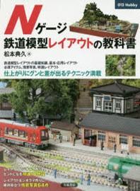 Nゲ-ジ鐵道模型レイアウトの敎科書