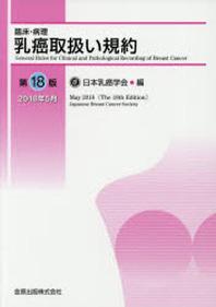臨床.病理乳癌取扱い規約