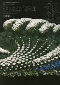 日本の生花祭壇 美しい生花祭壇を製作するための基礎テクニック完全版