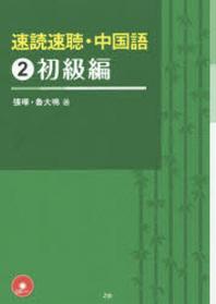 速讀速聽.中國語 2