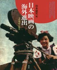 日本映畵の海外進出 文化戰略の歷史