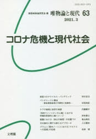 唯物論と現代 63(2021.3)