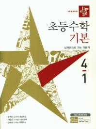 디딤돌 초등 수학 4-1 기본(2021)