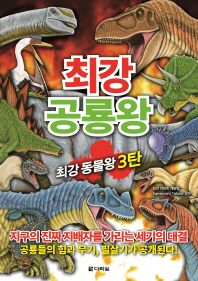 최강 공룡왕