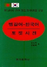 벵갈어 한국어 포켓사전