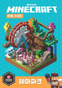 마인크래프트 건축 가이드: 테마파크