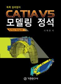 CATIA V5 모델링 정석(Surface Design편)