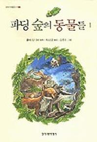 파딩 숲의 동물들. 1
