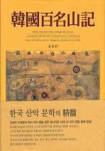 한국백명산기