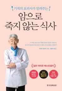 기적의 요리사가 알려주는 암으로 죽지 않는 식사