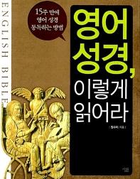 영어 성경 이렇게 읽어라
