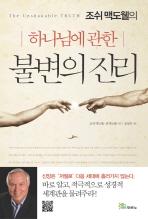 조쉬 맥도웰의 하나님에 관한 불변의 진리