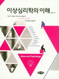 이상심리학의 이해