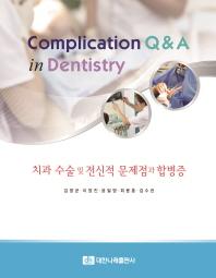 치과 수술 및 전신적 문제점과 합병증