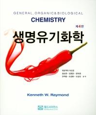 생명유기화학
