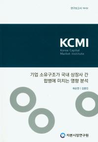 기업 소유구조가 국내 상장사 간 합병에 미치는 영향 분석