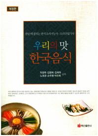 우리의 맛 한국음식