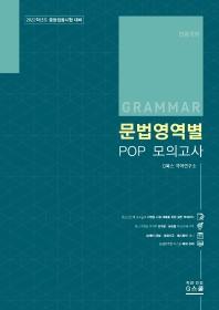 문법영역별 POP 모의고사(2022)