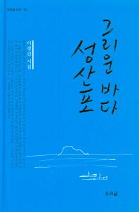 그리운 바다 성산포