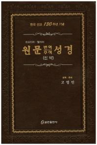 원문 번역 주석 성경(신약)