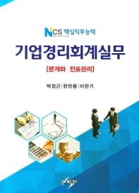기업경리회계실무(분개와 전표관리)