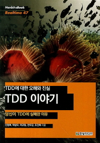 TDD 에 대한 오해와 진실 TDD 이야기