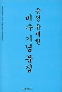 운정 윤재천 미수 기념 문집