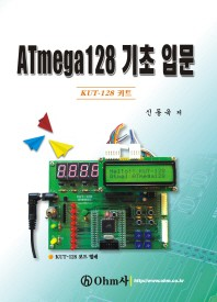 ATmega128 기초 입문