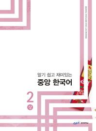 알기 쉽고 재미있는 중앙 한국어. 2(상)