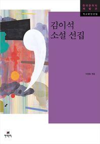 김이석 소설 선집