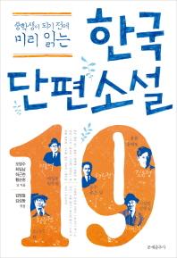 중학생이 되기 전에 미리 읽는 한국 단편 소설 19