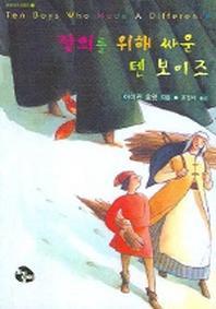 정의를 위해 싸운 텐 보이즈