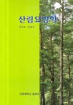 산림요양학