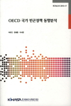 OECD 국가 빈곤정책 동향분석