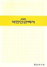 북한인권백서 2005