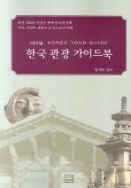 테마별 한국 관광 가이드북