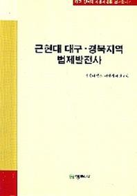 근현대 대구 경북지역 법제발전사