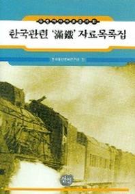 한국관련 만철 자료목록집