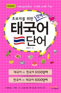 초보자를 위한 컴팩트 태국어 단어