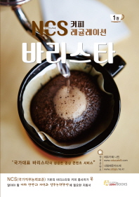 NCS 커피 레귤레이션 바리스타. 1