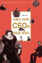 아들아 위대한 CEO의 열정을 배워라