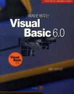 예제로 배우는 VISUAL BASIC 6.0